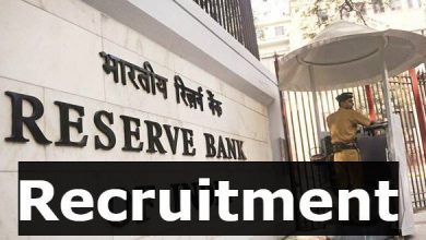 Photo of RBI Recruitment 2018 – 27 Assistant Officer Positions, Few Days Left