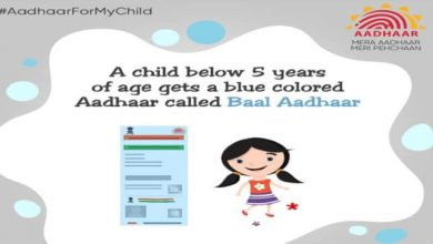 Photo of UIDAI introduced Baal Aadhaar Card for children below 5 years of age