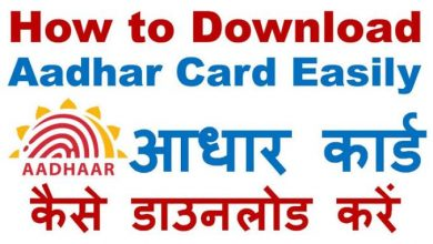 Photo of How to download Aadhaar from the UIDAI website