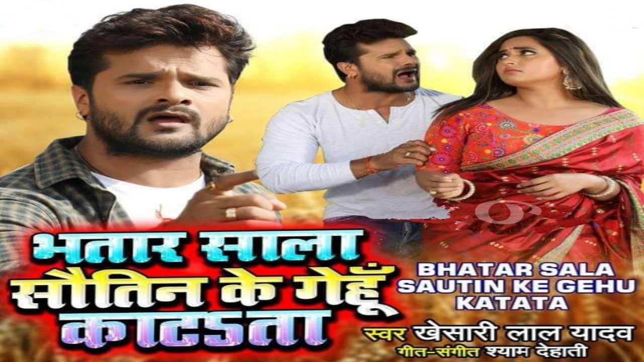Latest Bhojpuri chaita song 2020- 'Bhatar Sala Sautin Ke Gehu Katata' by Khesari Lal Yadav